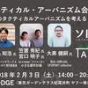 ソトノバ TABLE#25 「タクティカル・アーバニズム会議!」 2/3 14:00-20:00 in LODGE(東京ガーデンテラス紀尾井町内)