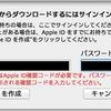 Apple IDの確認コード on macOS が👎という話