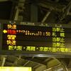 備忘録 北海道旅行
