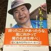 5月 読み始め いま、幸せかい?寅さんからの言葉 滝口悠生 文春新書