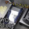 【開封レビュー】SHIDOのヘッドホンと共に使いたい1万円以下のUSBアンプ「SHIDO:002」
