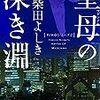 柴田よしきおすすめ神5