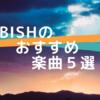 2017アイドル楽曲大賞1位「BiSH」のこれだけは聴いておきたい曲5選!
