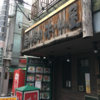 武蔵小山で焼肉ランチを楽しむなら、「牛小屋」がおすすめ、というより他にやっているお店が無いです。