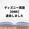 5年間お世話になったディズニー英語システム【DWE】を退会しました。