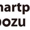 ウェブインパクト、「サイボウズ Office 10」とスマートフォンのスケジュールを双方向同期させる「Sync smartphones for cybozu office」をリリース!