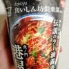 【むせるのが良い!?】日清「虎ノ門 港屋 伝説のラー油蕎麦」を食べてみました!!