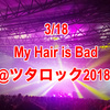 3/18 My Hair is Bad@ツタロックフェス2018 セットリスト