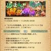 クリユニ日記70 装備イベント(ルチルの武装錬成)