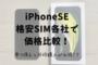 iPhoneSEは格安SIMに乗り換えと同時か機種変更で購入がお得!
