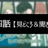 第四話【見どころ&聞きどころ】