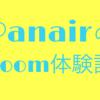 パネイルのZoom体験記:「ラジオ収録」「全社MTG」「ランチ&飲み会」