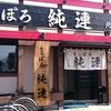 【札幌】味噌と言えば「さっぽろ純連」