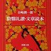 「日本」を書くとき、『陰翳礼讃』が教科書になる理由。