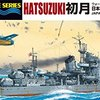 2016冬イベ「出撃!礼号作戦」第二作戦海域を攻略突破すると秋月型防空駆逐艦「初月」が手に入るそうです