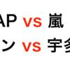 SMAPと嵐の比較は、ユーミンと宇多田ヒカルの比較に似ている