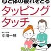 【自律神経】最も簡単なセルフマッサージ「タッピングタッチ」