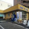 今井湯(川崎市中原区)