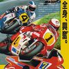 #361 『MAIN THEME』(川口博史/ハングオン/AC)