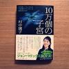 科学報道と社会ー読書感想「10万個の子宮」(村中璃子)