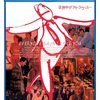『世界中がアイ・ラヴ・ユー』 100年後の学生に薦める映画 No.0424