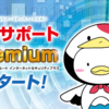 FUJI Wifi 「安心サポートPremium」を解説!!