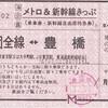 【切符系】 こんな不便な切符があった メトロ&新幹線きっぷ