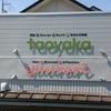 桑名で新しくオープンする設計事務所と美容院
