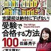 3人の息子さんが灘、4人のお子さんが東大理Ⅲ合格!佐藤亮子さんの新刊が発売されたそうです!