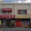 新井薬師前(1):商店街に点在するレトロな建築たち。