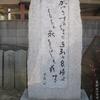 糸崎神社の歌碑