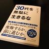 30代を無駄に生きるな/永松茂久:書評