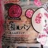 豆大福風パン ~さくらあん&ホイップ~