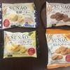 【SUNAO】1枚当たりの糖質0.6g!低糖質のビスケット5種!