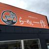 ラーメン一作 茨木店(茨木市)こってりらーめん