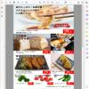 チラシ・カタログ等の全面印刷PDFを作成できるようになりました