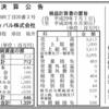 スターフェスティバル株式会社 第9期決算公告 / 減少公告
