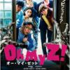 【映画レビュー】オー・マイ・ゼット!のあらすじ・ネタバレ感想【おすすめポイント解説】