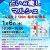 2018年1月6日土曜日 大阪市内にて占いイベント