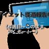 ダイエット経過報告⑥《5週目〜このまま行くぞー!〜》