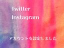 Twitter,Instagramのアカウントを設定しました