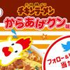 ローソン|Twitterのフォロー&リツイートで毎日1万名に「チキンラーメンどんぶり」が当たる!