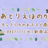 【7/17 新商品紹介vol.88】~花材,チャーム,ポプリオイルetc~