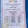 【速報】市川江戸川河川敷マラソン30km