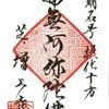 増上寺(東京・港区)の一筆写経限定御朱印