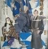 国立劇場 11月歌舞伎公演『通し狂言 名高大岡越前裁』 写真