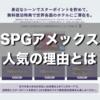SPGアメックスカードはなぜ陸マイラーに人気なのか?