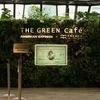 ランチ:THE GREEN Cafe American Express×数寄屋橋茶房@東急プラザ銀座