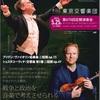 東京交響楽団 670回定期演奏会 @サントリーホール