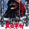 【映画感想】『真田幸村の謀略』(1979) / トンデモ時代劇ここに極まれり